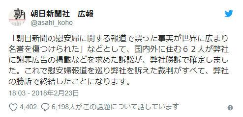 【完全にアウト】朝日新聞社の広報がTwitterで謎の勝利宣言をして日本国民を敵に回すwww