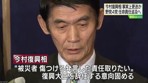 【3.11震災】今村雅弘前復興相「東北で良かった」今回の失言を政治家個人の責任で終わらせてはならない…東京の皆さんの本音ではありませんか?