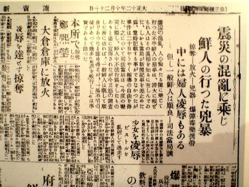 【北朝鮮】最近、日本政府が関東大震災当時の朝鮮人虐殺内容をホームページから削除した事実があらわにwwwwwwwwww