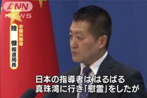 【テレビ朝日】中国が日本を批判「日本はアジアの隣国を無視」「慰安婦問題は日本の軍国主義が起こした非人道的な罪」