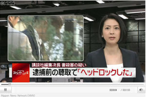 【講談社】朴鐘顕容疑者「もみ合いになって妻にヘッドロックをして殺害した」