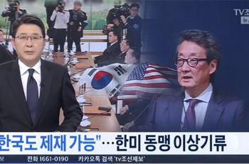 【韓国終了】アメリカ「韓国が北朝鮮の犬を続けるなら韓国への制裁もあり得る」