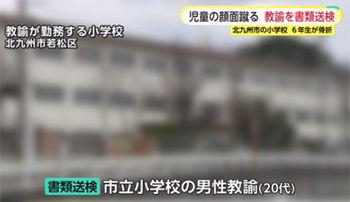 【福岡】小学校の保健室で休んでいた体調の悪い児童の顔面を蹴り鼻の下を骨折させて病院送りにした男性教諭が書類送検…被害児童は不登校