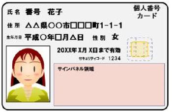 【オワタ】日本年金機構500万人分のマイナンバーや年間所得額などの個人情報が中国業者の手に渡ってしまうwwwwww