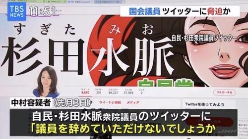 【速報】自民党・杉田水脈議員をツイッターで脅迫した無職のパヨク(41)逮捕されるwwwwwwwwww
