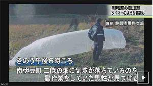 【バイオテロ】韓国から?南伊豆に不審なタイマー付きの気球が飛来。タイマーの中にはハングル文字とともに「MADE IN KOREA」と書かれた乾電池が入っていた