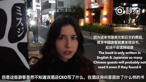 【大炎上】APAホテル、ネトウヨ社長の南京大虐殺否定本が中国人にバレて炎上 APAホテルには泊まるな運動が中国で始まる