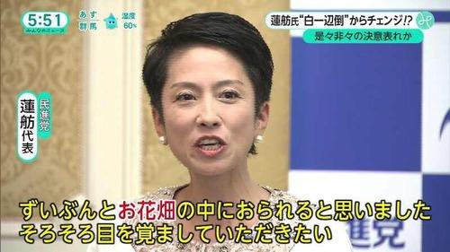 【馬鹿】 蓮舫 「安倍政権を倒すために共産と組む。打倒安倍が最重要。でも倒したら共産はいらない」