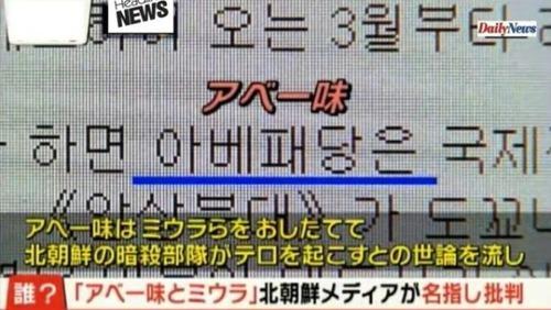 【即反応】「朝鮮総連弾圧をヒステリックに強行した」 北朝鮮が潜入工作員発言の三浦瑠麗さんを名指しで批判