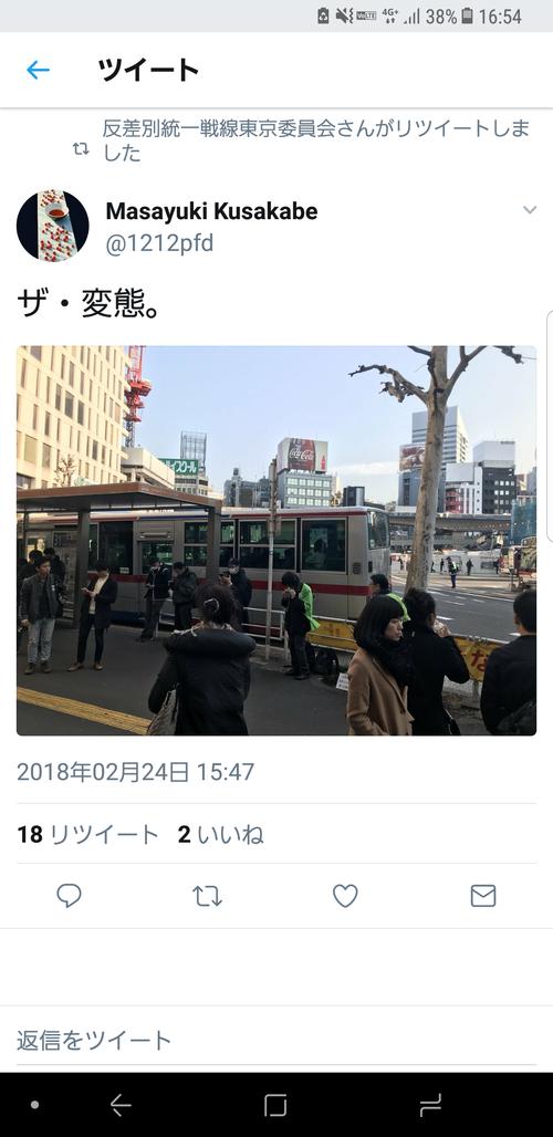 【悲報】女性専用車両反対デモにしばき隊が大集合wwwwwwwwwww
