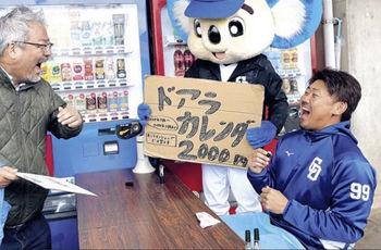 【朗報】松坂大輔さん、SB時代を完全に忘れノリノリで侍ジャパンアピール