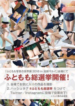 【池袋マルイ】女性の太ももの写真展中止、ネット上で批判の声wwww