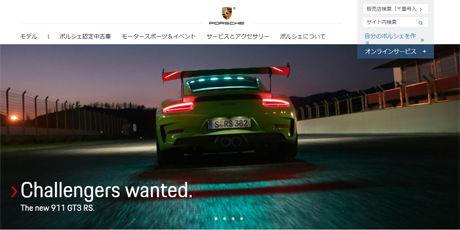 【悲報】ポルシェ ジャパンが2万件以上の顧客情報流出か 氏名、住所、電話番号、年収など