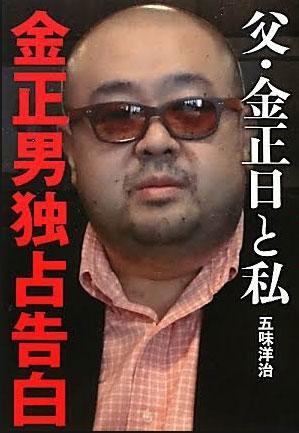 【激ヤバ】東京新聞の五味洋治編集委員が出版『父・金正日と私 金正男独占告白』には3世代世襲を批判する発言が紹介される。正男氏「そんな本を出されたら私は殺されてしまう」