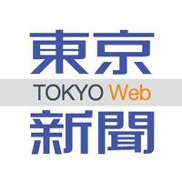 【東京新聞】安倍首相は日韓首脳会談で慰安婦女性への心からのおわびと反省を再表明してはどうか