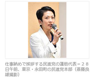 民進党・蓮舫代表「糸魚川に視察に行くことになりましたが、仕事納めのはずなのに…移動だけで1都5府県です。こんな日程をありがとう」と党職員に皮肉めいた発言www