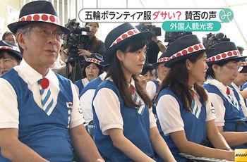 【社会】2020年東京五輪大会 11万人以上のボランティアを大募集  みんな来てね!
