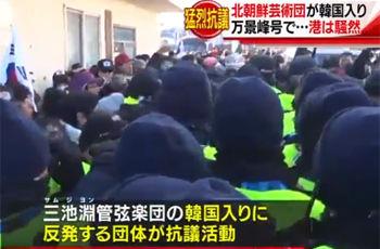 【韓国】北朝鮮芸術団が入港 正恩氏の写真燃やし猛烈抗議