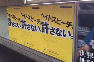 【大阪】「朝鮮人のいない日本を目指す会」が事実上のヘイトスピーチを行うとネット上で予告し現れるも反対する人たちや警官に囲まれ阻まるwww