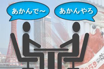 東京でも頑なに関西弁で話す関西人が勘違いしている13の事wwwwwwwwwww