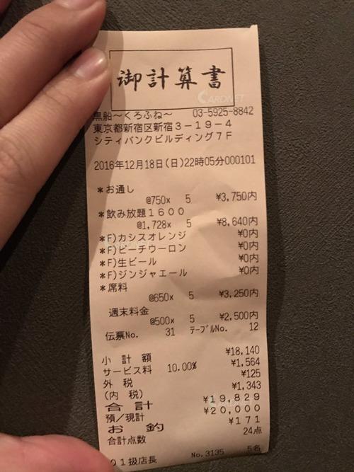 【炎上】新宿の飲み屋がぼったくり過ぎて酷いと話題に 4人でたった1杯飲んだだけで5人分請求され2万円