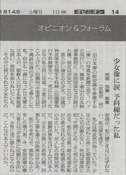 【プロ投稿者乙】「彼女は少女だったのだ!」 謝らねばならぬのに安倍政権は少女像に反感むき出し こんな日本人でいいのかと朝日新聞投書
