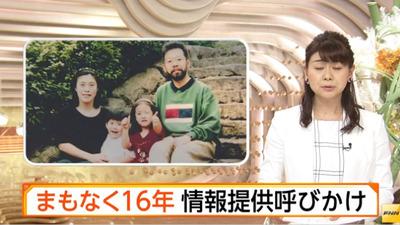 世田谷区一家4人殺害事件から未解決のまま、12月末で16年目を迎える。。。警視庁は情報提供呼びかけ