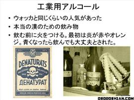 【 恐ロシア】酒の代わりに入浴剤(CH3COOH)を飲み48人死亡