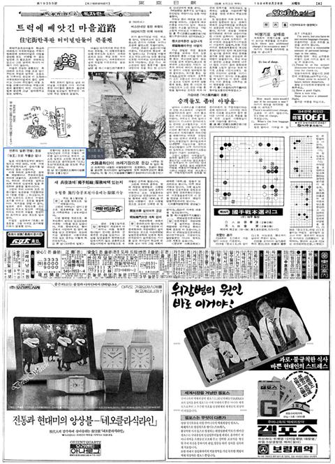 19840828
