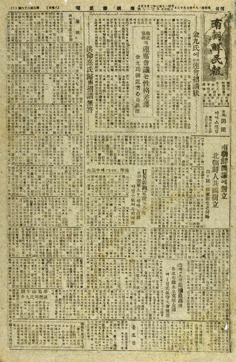 19480713_1_南朝鮮國議對立北朝鮮人共國樹立自主統一國家樹立何時