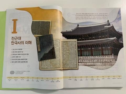 I. 前近代韓国史の理解