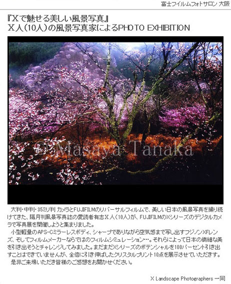fujiphoto2016blog