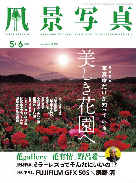 cover20170506