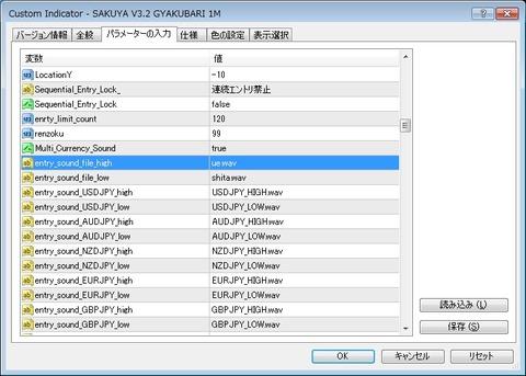 音声ファイル変更