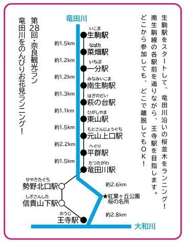 第28回・奈良観光ラン/竜田川をのんびりお花見ランニング!