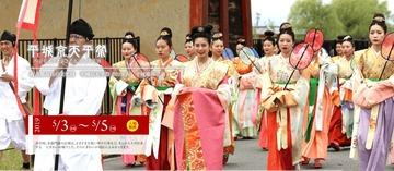 第23回・奈良観光ラン/古都の都・平城京天平祭と西市船着場