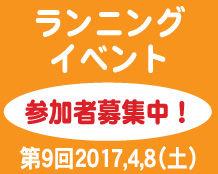2017-4-8 ランニングイベント