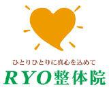RYO整体院ロゴー中