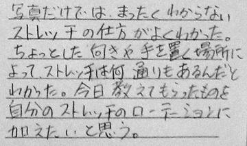 ストレッチクリニック 感想-3