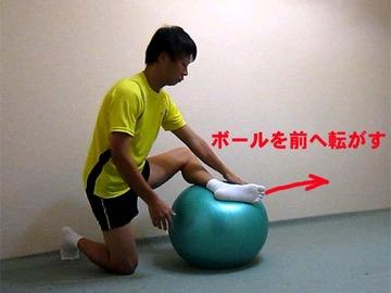 ボールでストレッチ(股関節、お尻)