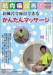 お風呂で毎日できるかんたんマッサージ/ジャケット
