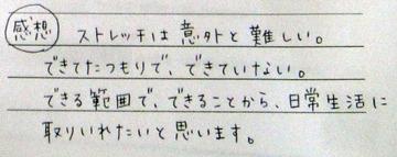 4-15感想-1