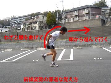 前傾姿勢やり方-3-2