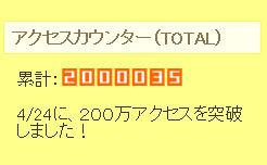 200万アクセス突破!