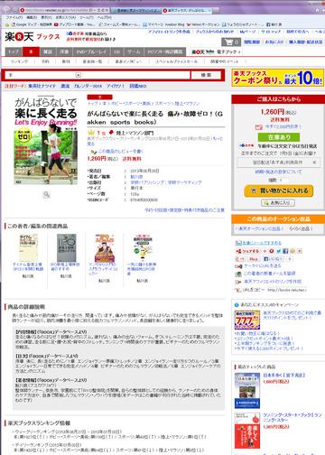 2013,07,03 楽天ブック week-1位
