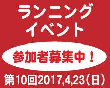 2017-4-23 ランニングイベント