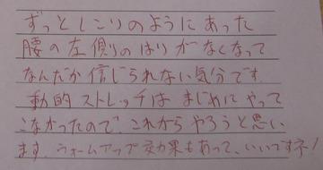 クリニック感想-5