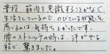 4-15感想-3