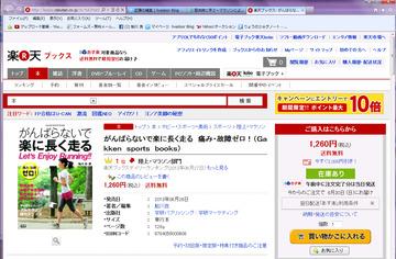 私の本、楽天ブックス・デイリーランキング第1位!!