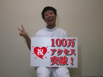 100万突破!